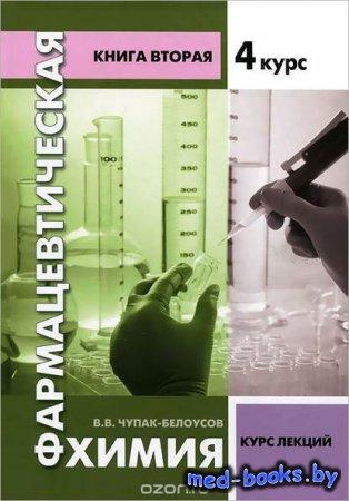 Фармацевтическая химия. Книга 2. 4 курс - В. В. Чупак-Белоусов - 2012 год