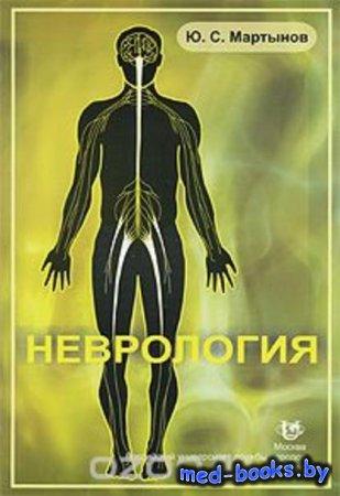 Неврология - Ю. С. Мартынов - 2009 год