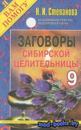 Заговоры сибирской целительницы-9 - Н. И. Степанова - 2013 год