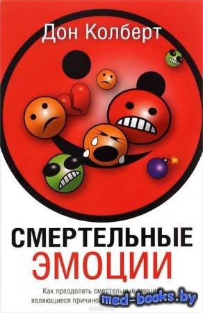 Реферат Эмоции Библиотека медицинской литературы Электронные  Смертельные эмоции Дон Колберт 2016 год