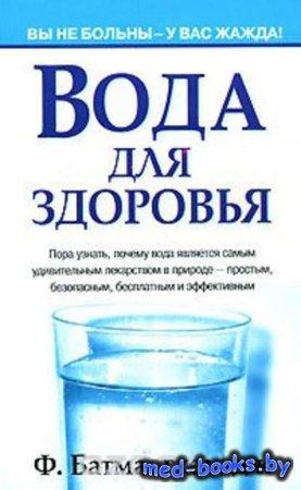 Вода для здоровья - Ф. Батмангхелидж - 2013 год
