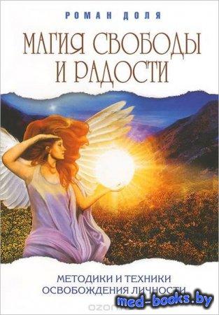 Магия свободы и радости. Методики и техники освобождения личности - Роман Д ...