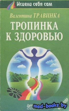 Тропинка к здоровью - Валентина Травинка - 1999 год