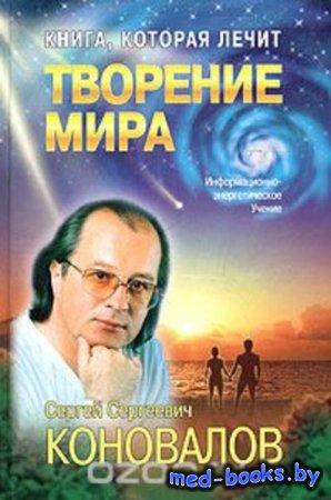 Творение мира - С. С. Коновалов - 2004 год