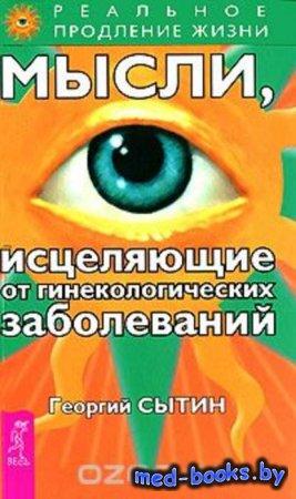Мысли, исцеляющие от гинекологических заболеваний - Георгий Сытин - 2010 го ...