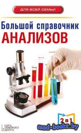 Большой справочник анализов - Андрей Пенделя - 2014 год