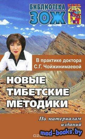 Новые тибетские методики в практике доктора С. Г. Чойжинимаевой - Светлана  ...