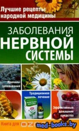 Заболевания нервной системы - Н. В. Давлетгариева, А. А. Ионова, Е. Ю. Храм ...