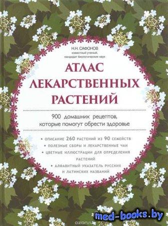 Атлас лекарственных растений. 900 домашних рецептов, которые помогут обрест ...