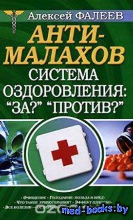 АнтиМалахов. Система оздоровления: «За?», «Против?» - Алексей Валентинович  ...