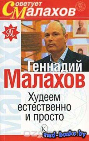 Худеем естественно и просто - Геннадий Малахов - 2007 год