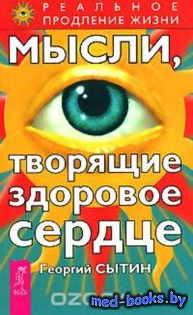 Мысли, творящие здоровое сердце - Георгий Сытин - 2010 год