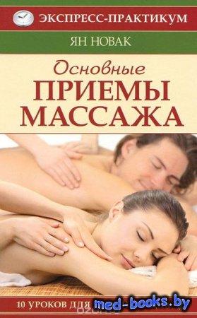 Основные приемы массажа. 10 уроков для начинающих - Ян Новак - 2012 год