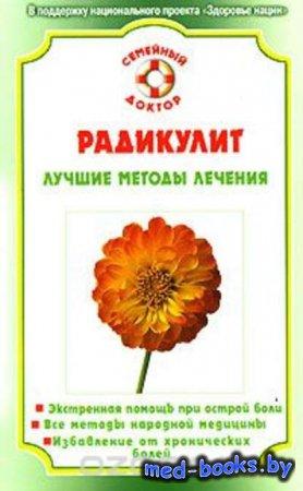 Радикулит. Лучшие методы лечения - О. Н. Родионова - 2008 год