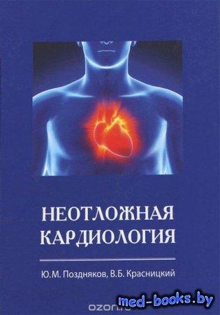 Неотложная кардиология - Ю. М. Поздняков, В. Б. Красницкий - 2013 год