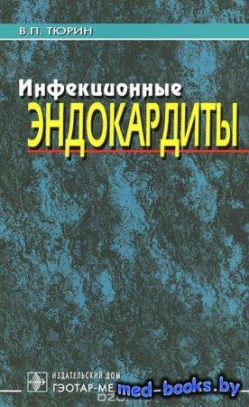 Инфекционные эндокардиты - В. П. Тюрин - 2002 год