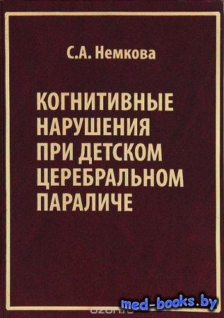 Когнитивные нарушения при детском церебральном параличе - С. А. Немкова - 2 ...