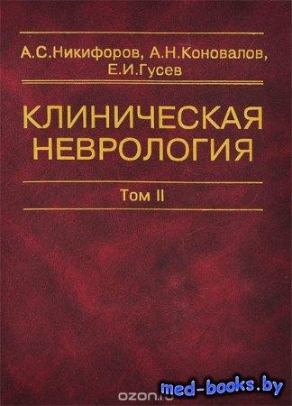 Клиническая неврология. В 3 томах. Том 2 - А. С. Никифоров, А. Н. Коновалов ...