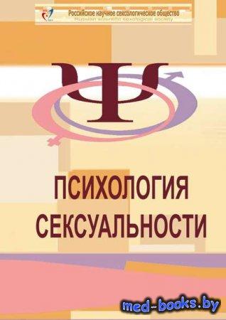 Психология сексуальности - Евгений Кащенко, Анна Котенёва, Александр Никола ...