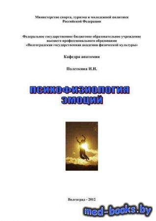 Реферат Эмоции Библиотека медицинской литературы Электронные  Психофизиология эмоций Ирина Полеткина 2012 год