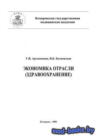 Экономика отрасли (здравоохранение) - Г. В. Артамонова, В. Батиевская - 200 ...
