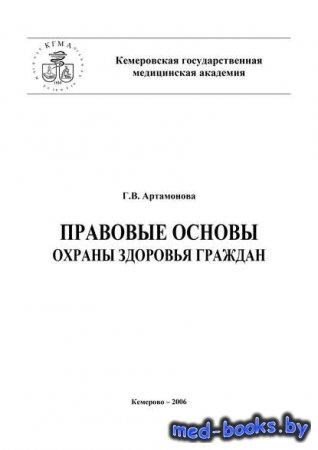 Правовые основы охраны здоровья граждан - Г. В. Артамонова - 2006 год