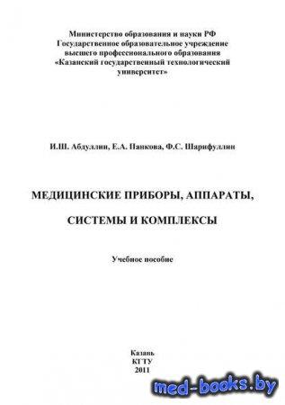 Медицинские приборы, аппараты, системы и комплексы - И. Абдуллин, Е. Панков ...