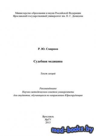 Судебная медицина - Р. Ю. Смирнов - 2013 год