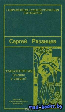 Танатология - Сергей Рязанцев - 1994 год