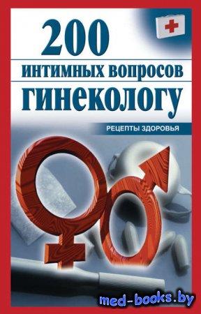 200 интимных вопросов гинекологу - Ольга Почепецкая - 2011 год