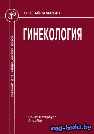 Гинекология - И. Т. Рябцева, В. Г. Яковлев, Э. К. Айламазян - 2013 год