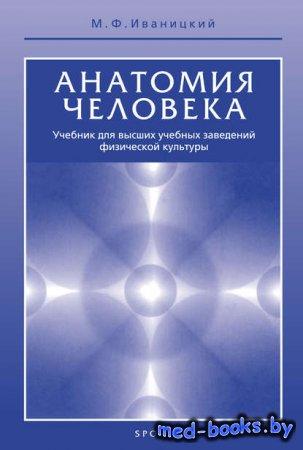 Анатомия человека. Учебник для высших учебных заведений физической культуры ...