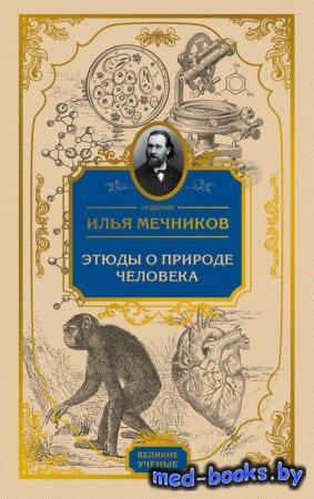 Этюды о природе человека - И. И. Мечников - 1907 год