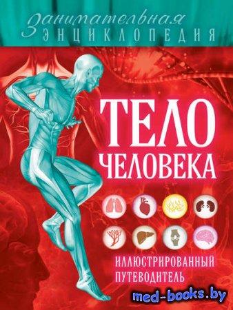 Тело человека. Иллюстрированный путеводитель - Дмитрий Лукашанец, Оксана Ма ...