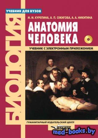 Анатомия человека - А. А. Никитина, А. П. Ожигова, М. М. Курепина - 2014 го ...