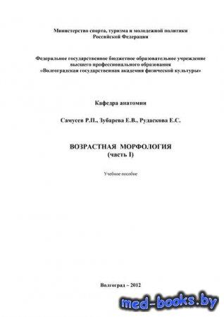 Возрастная морфология. Часть I - Р. П. Самусев, Е. В. Зубарева, Елена Рудас ...