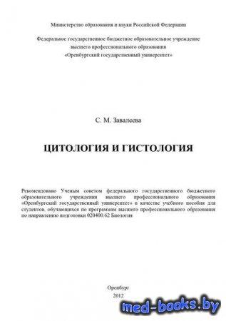 Цитология и гистология - С. М. Завалеева - 2012 год