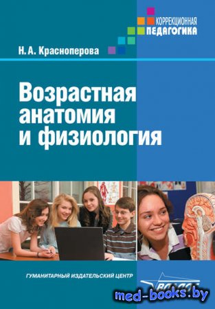Возрастная анатомия и физиология - Н. А. Красноперова - 2012 год