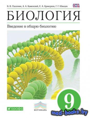 Биология. Введение в общую биологию. 9 класс - В. В. Пасечник, А. А. Каменс ...