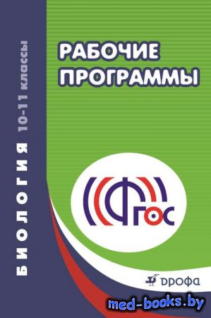 Биология. 10–11 классы. Рабочие программы - Г. М. Пальдяева - 2015 год