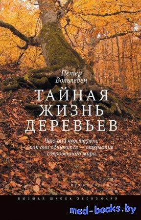 Тайная жизнь деревьев. Что они чувствуют, как они общаются – открытие сокро ...