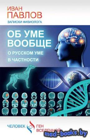 Об уме вообще, о русском уме в частности. Записки физиолога - Иван Павлов - ...