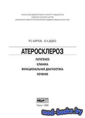 Атеросклероз: патогенез, клиника, функциональная диагностика, лечение - Кар ...