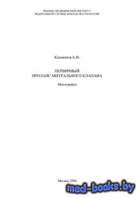 Реферат Пролапс митрального клапана Библиотека медицинской  Первичный пролапс митрального клапана Клеменов А В 2006 год 72 с