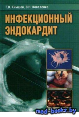 Инфекционный эндокардит - Кнышова Г.В., Коваленко В.Н. - 2004 год - 259 с.