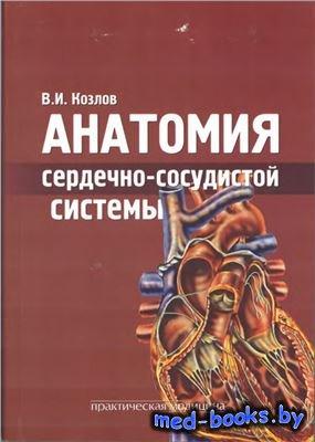 Анатомия сердечно-сосудистой системы - Козлов В.И. - 2011 год - 192 с.