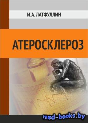 Атеросклероз (краткие сведения истории развития, причины, патогенез заболев ...