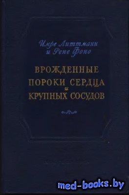Врожденные пороки сердца и крупных сосудов - Литтманн И., Фоно Р. - 1954 го ...