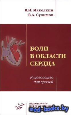 Боли в области сердца. Руководство для врачей - Маколкин В.И., Сулимов В.А. ...