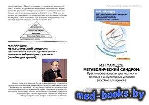 Метаболический синдром: Практические аспекты диагностики и лечения в амбула ...